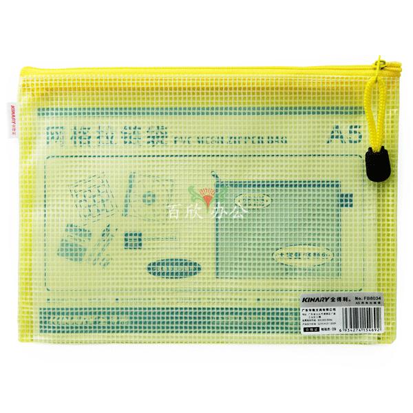金得利网格拉链袋FB8034 A5 235*175mm-5