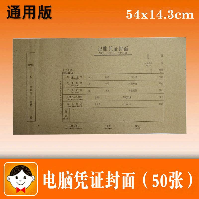 浩立信记账凭证封面(大号) 50张/包(按包售)-6