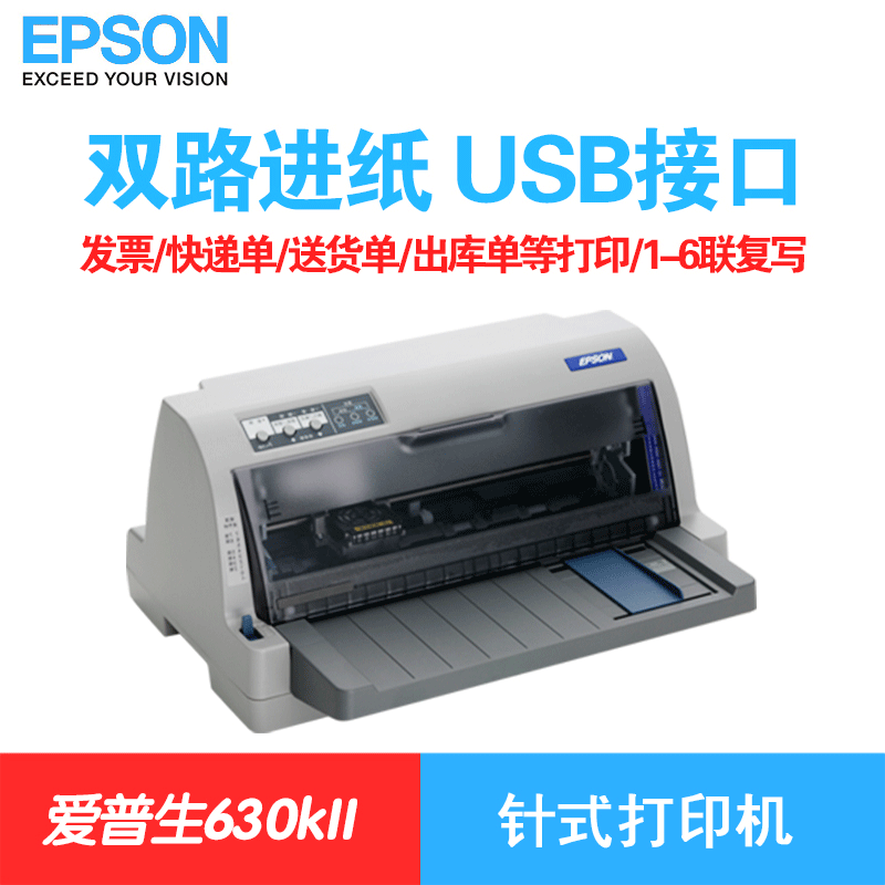 爱普生Epson LQ-630k2针式打印机 发票打印机-5