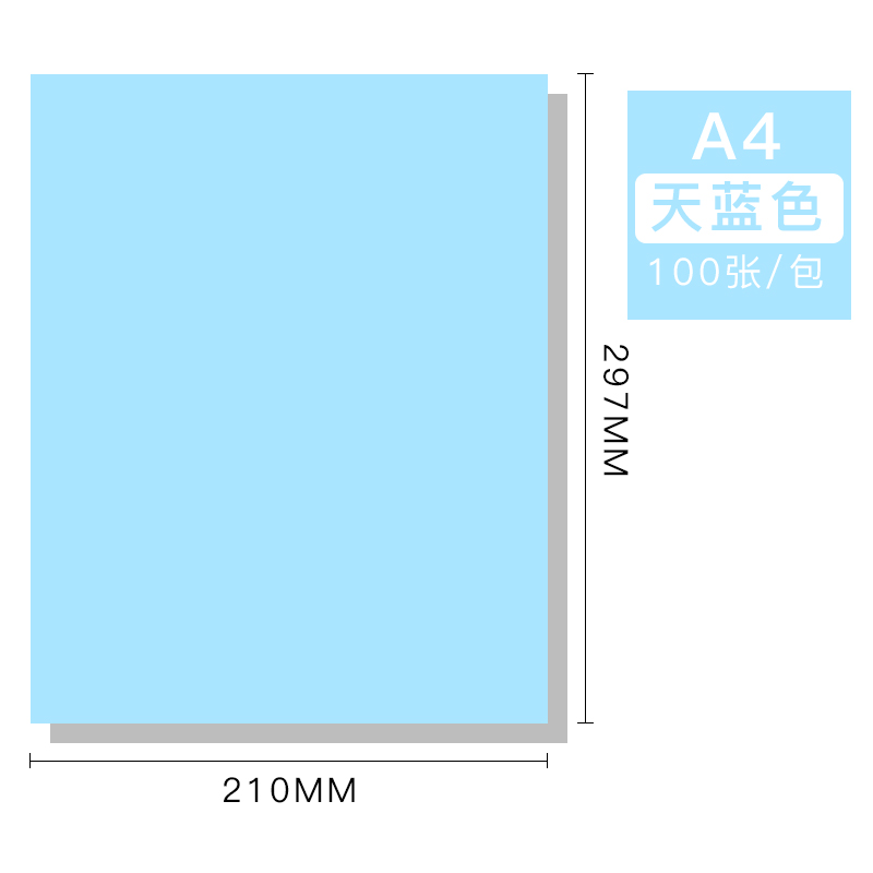 BESSIE彩色复印纸BS8103 A4 80G(100张) 浅蓝-1