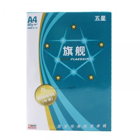五星蓝旗舰复印纸A4 80g(500张)