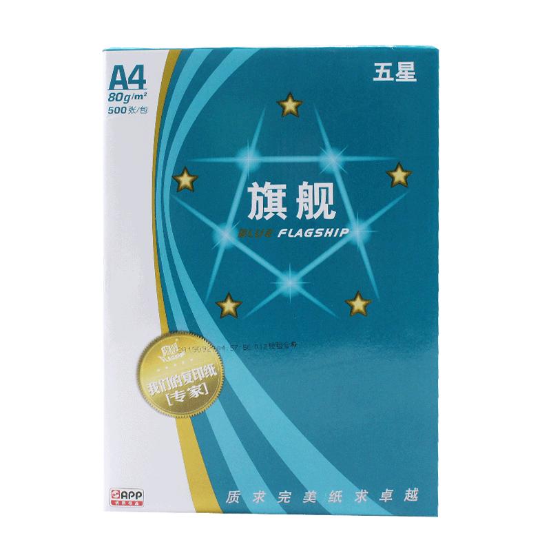 五星蓝旗舰复印纸A4 80g(500张)-6