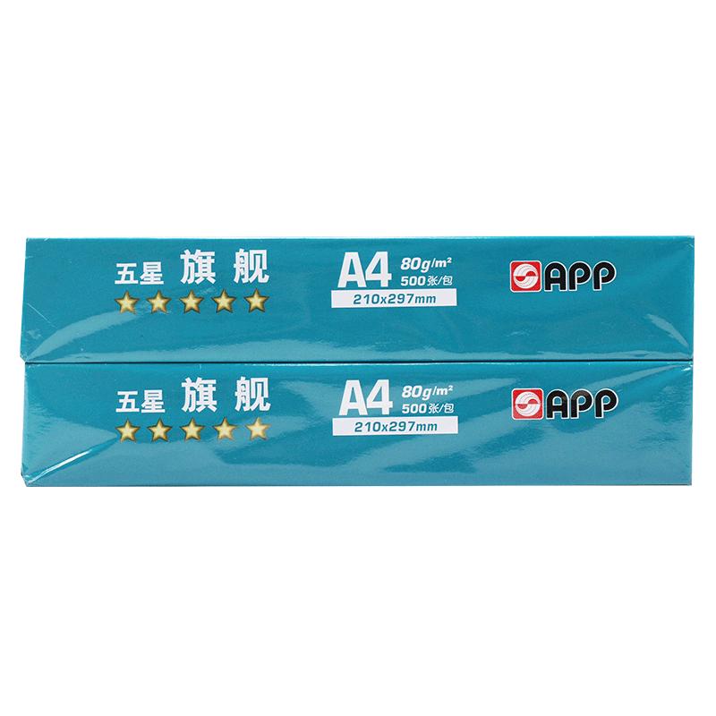 五星蓝旗舰复印纸A4 80g(500张)-3