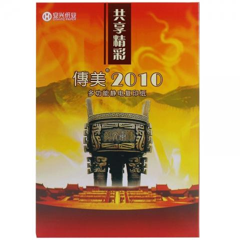 传美2010复印纸  A4 80g(500张)