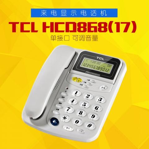 TCL HCD868(17) 来电显示电话机 单接口 可调音...