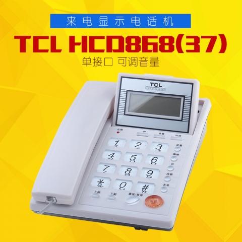 TCL HCD868(37) 来电显示电话机 单接口 可调音...