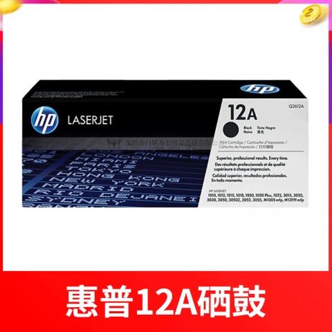 (下单请先询价)惠普HP 2612A硒鼓(适用1010 10...