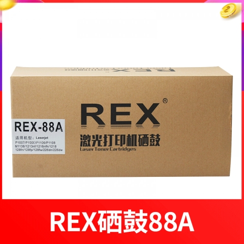 REX硒鼓R-388 88A