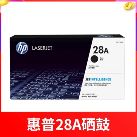 惠普HP CF228A打印机硒鼓/M403D 黑色