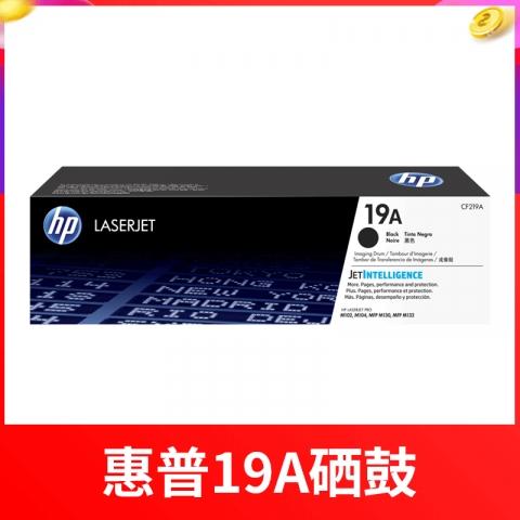 (下单请先询价)惠普HP CF219A成像鼓