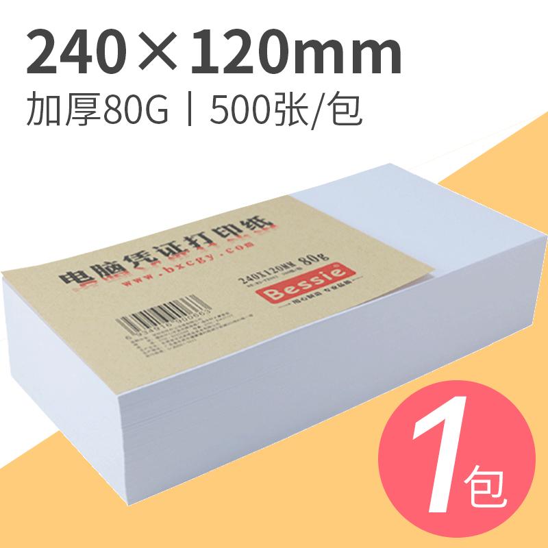 bessie空白凭证电脑打印纸BS-PZ002 80g 120*240mm-1