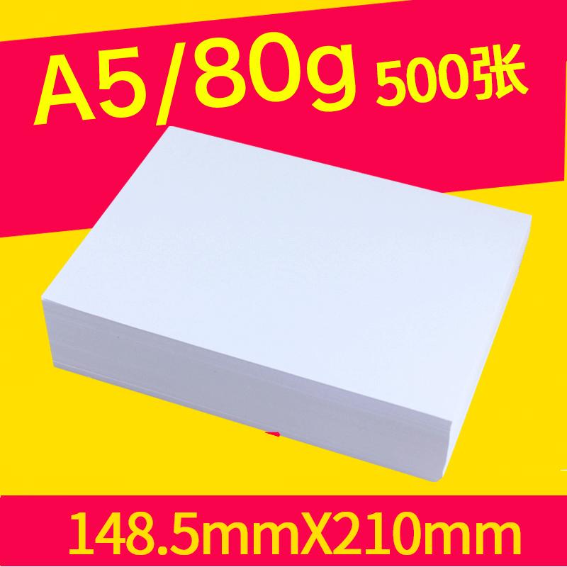 Bessie尚品智复印纸A5 80g(500张) 20包/箱-6