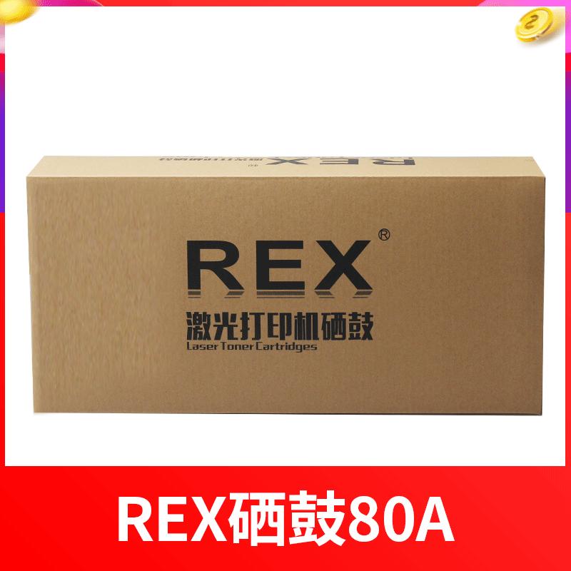 REX硒鼓R-280 80A-6
