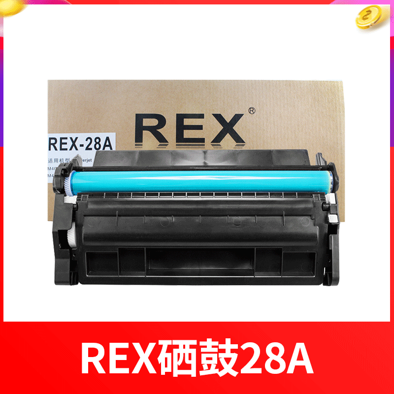 REX硒鼓R-328 28a-4