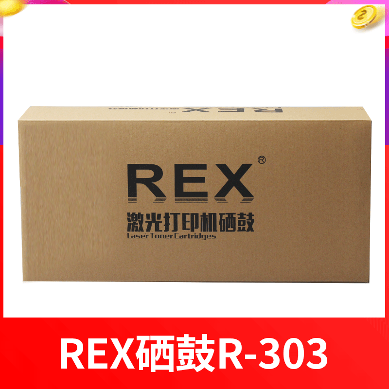 REX硒鼓R-303(CRG-303)-6