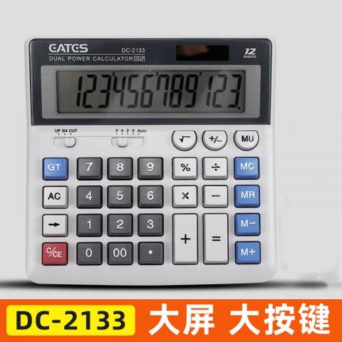 伊达时计算器DC-2133 中型计算器