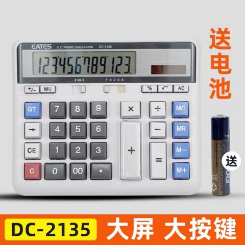 伊达时计算器DC-2135 大型计算器
