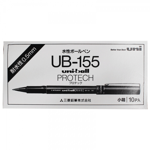 三菱uni 滚珠笔头 签字笔 UB-155 0.5mm