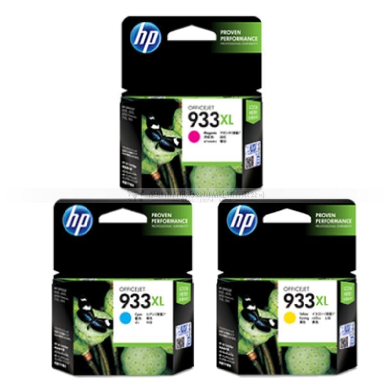 惠普HP933墨盒(彩色)(适用officejet7110/7610)-6